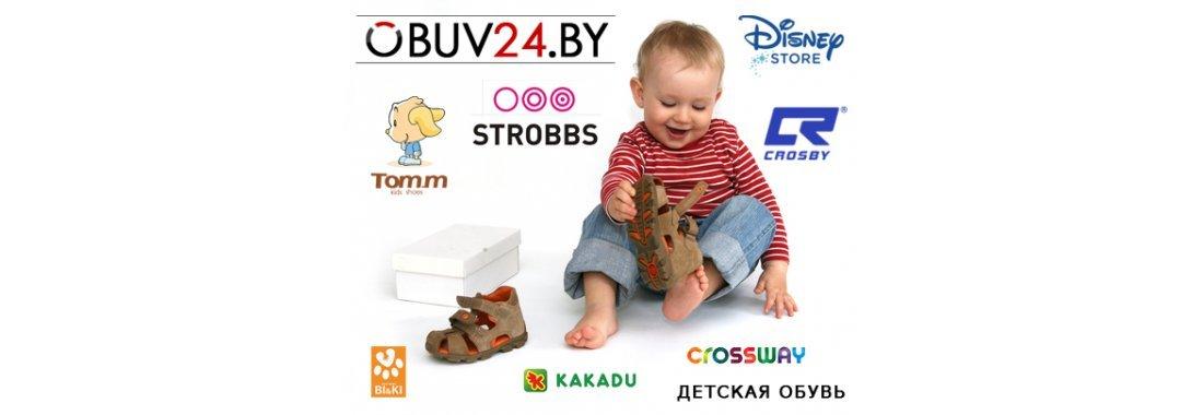 Информация о нашей детской обуви