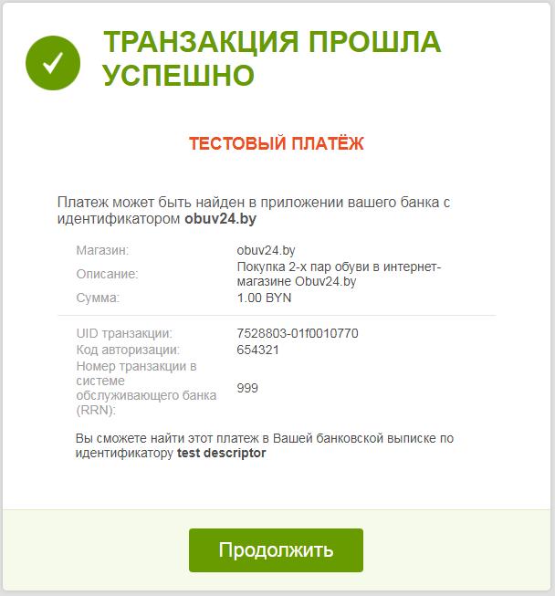Образец электронного чека в интернет-магазине obuv24.by